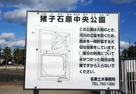 猪子石原中央公園看板.JPG